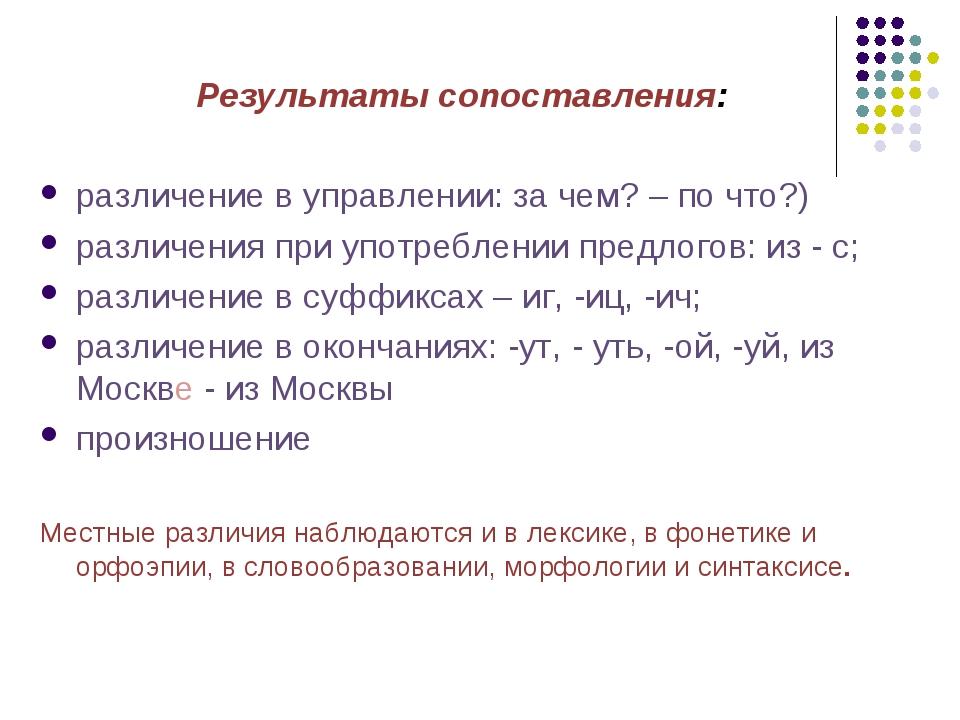 Результаты сопоставления: различение в управлении: за чем? – по что?) различе...