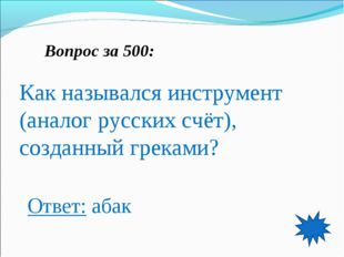 Вопрос за 500: Как назывался инструмент (аналог русских счёт), созданный грек