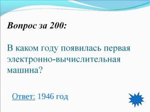 Ответ: 1946 год