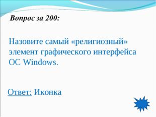 Назовите самый «религиозный» элемент графического интерфейса ОС Windows. Отве