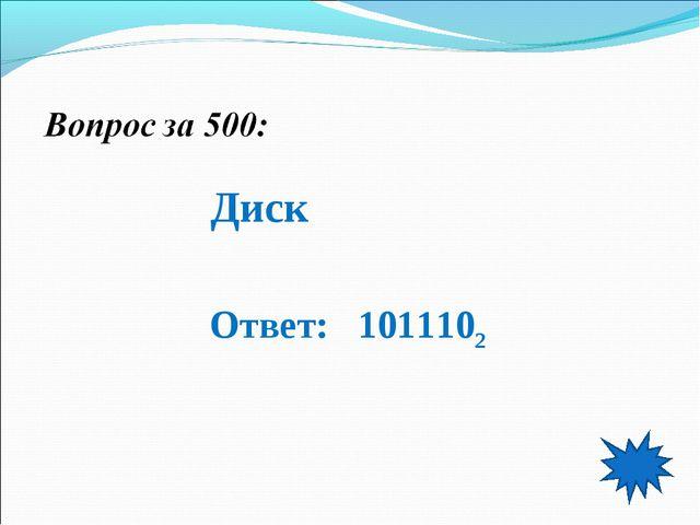 Диск  Ответ: 1011102