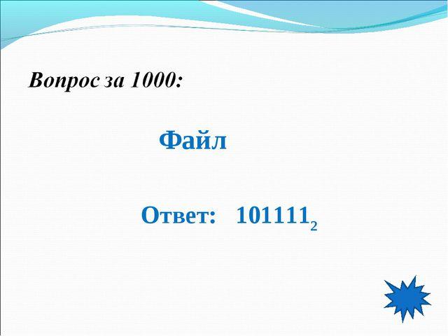 Файл Ответ: 1011112