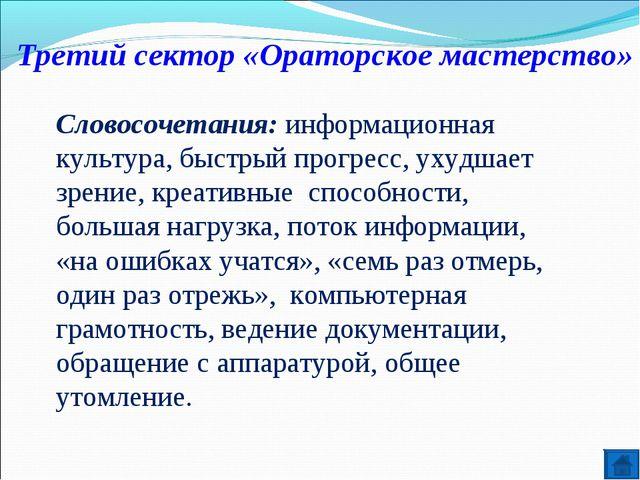 Третий сектор «Ораторское мастерство» Словосочетания: информационная культура...