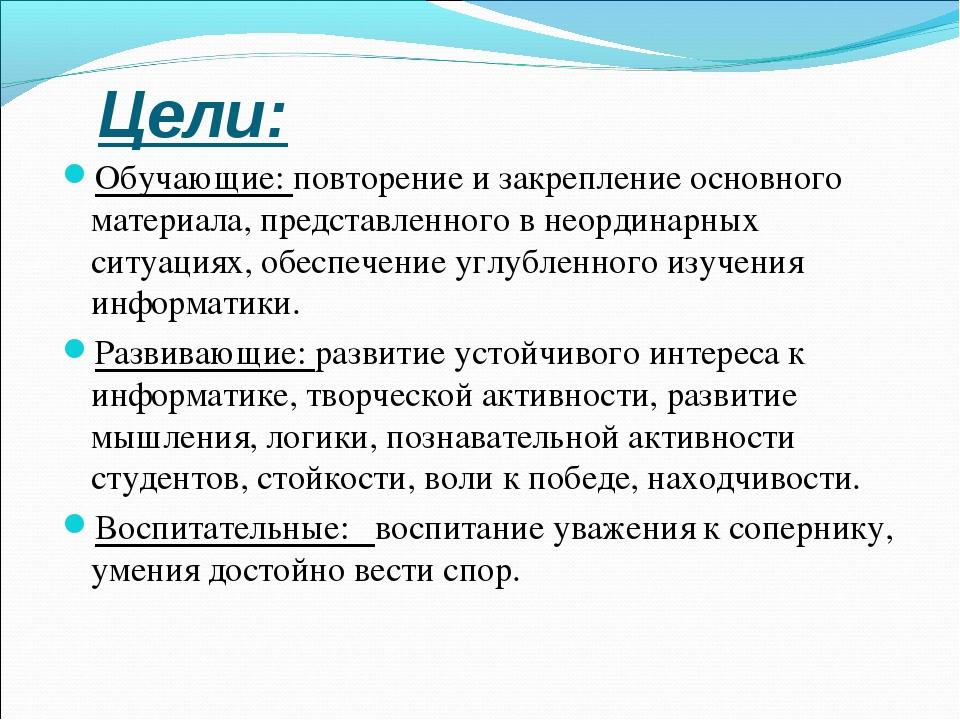 Цели: Обучающие: повторение и закрепление основного материала, представленног...