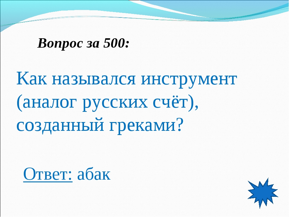 Вопрос за 500: Как назывался инструмент (аналог русских счёт), созданный грек...