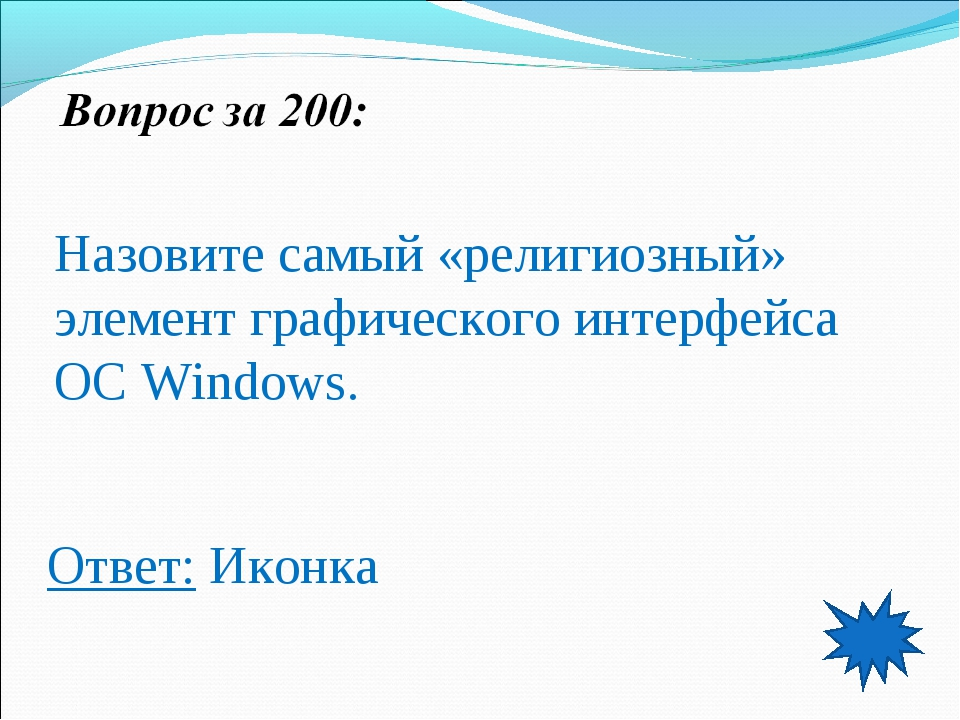 Назовите самый «религиозный» элемент графического интерфейса ОС Windows. Отве...