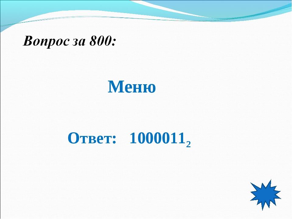 Меню Ответ: 10000112