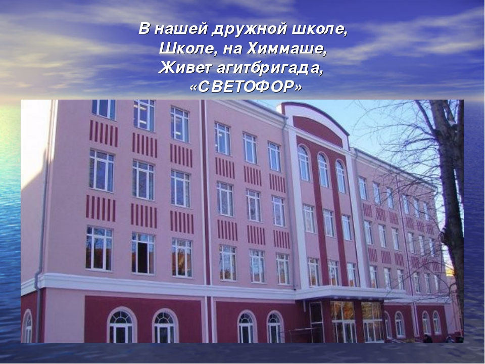 В нашей дружной школе, Школе, на Химмаше, Живет агитбригада, «СВЕТОФОР»