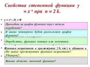 Свойства степенной функции у = х п при п = 2 k. y = х2k ; Dy = R При х = 0 у