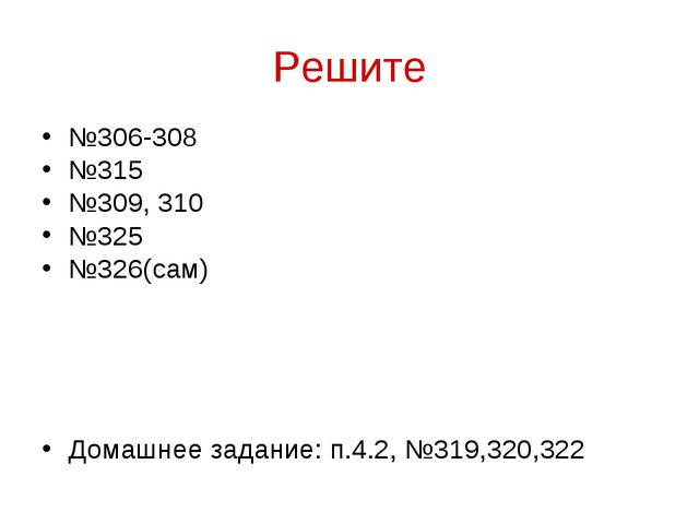 Решите №306-308 №315 №309, 310 №325 №326(сам) Домашнее задание: п.4.2, №319,3...