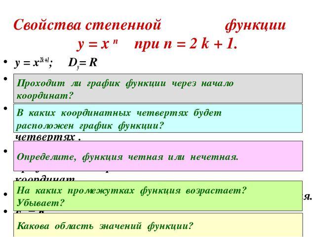 Свойства степенной функции у = х п при п = 2 k + 1. y = х2k +1; Dy= R При х =...