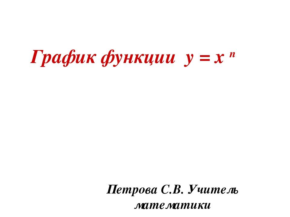 График функции у = х п Петрова С.В. Учитель математики