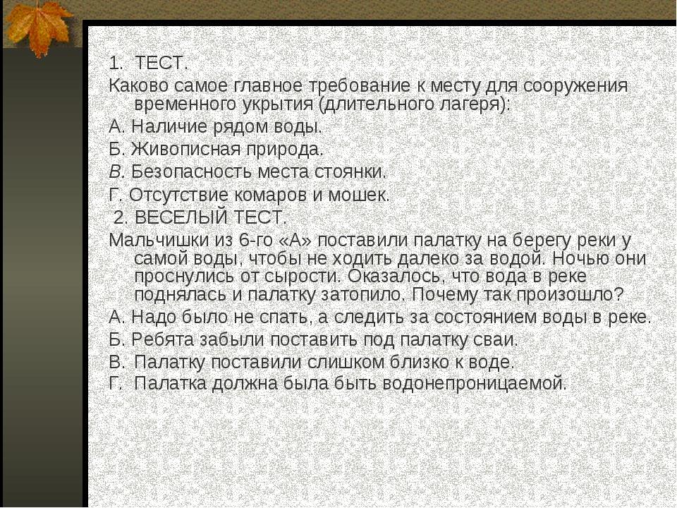 1. ТЕСТ. Каково самое главное требование к месту для сооружения временного ук...