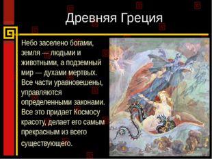 Древняя Греция Небо заселено богами, земля — людьми и животными, а подземный