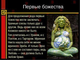 Первые божества Для продолжения рода первые божества могли заключать брачные