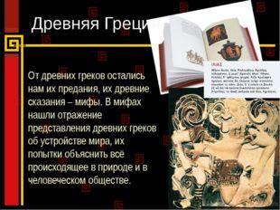 От древних греков остались нам их предания, их древние сказания – мифы. В миф