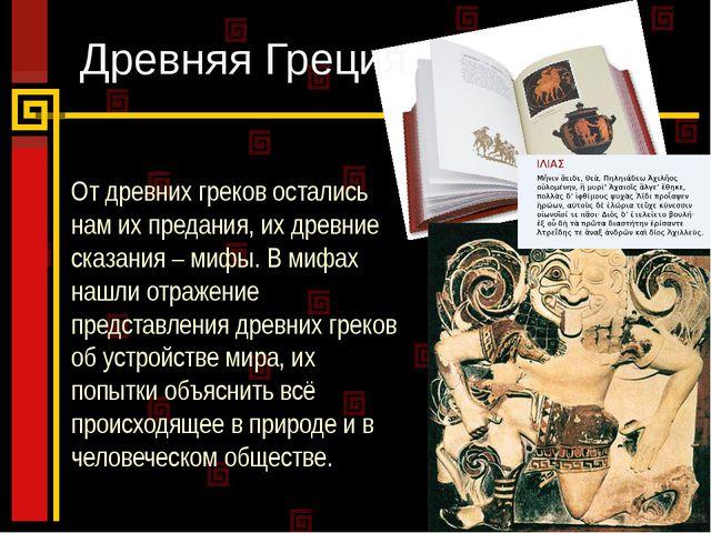 От древних греков остались нам их предания, их древние сказания – мифы. В миф...