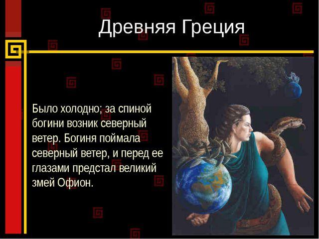 Древняя Греция Было холодно; за спиной богини возник северный ветер. Богиня п...