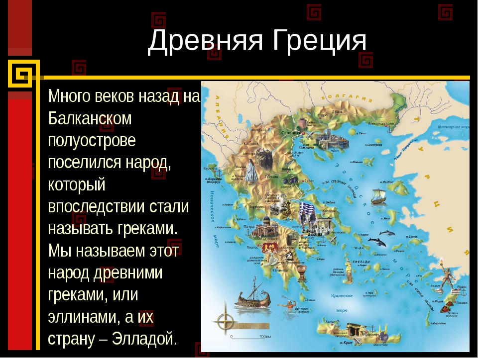 Древняя Греция Много веков назад на Балканском полуострове поселился народ, к...