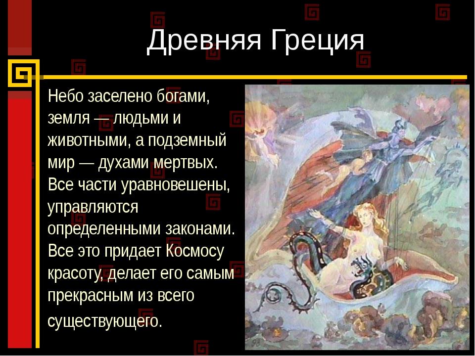 Древняя Греция Небо заселено богами, земля — людьми и животными, а подземный...