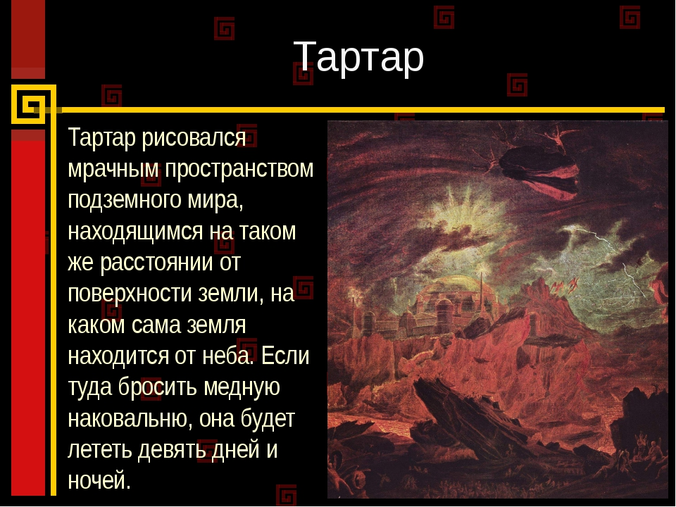 Тартар Тартар рисовался мрачным пространством подземного мира, находящимся на...