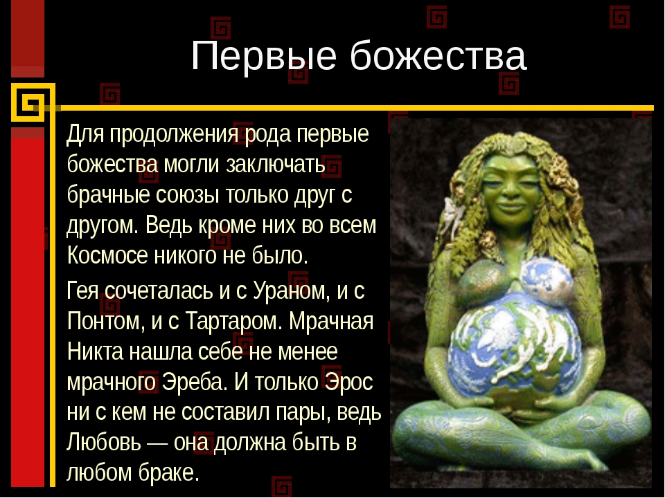 Первые божества Для продолжения рода первые божества могли заключать брачные...