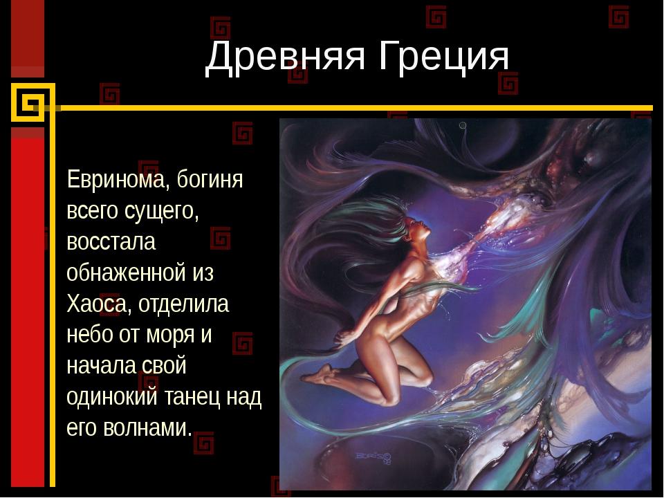 Древняя Греция Евринома, богиня всего сущего, восстала обнаженной из Хаоса, о...