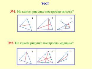 тест №1. На каком рисунке построена высота? №2. На каком рисунке построена ме