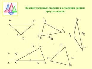 Назовите боковые стороны и основания данных треугольников 1) Р М N D C E 2) O