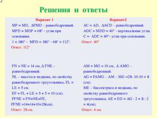 Решения и ответы Вариант 1 Вариант2 МР = МD, ΔРМD– равнобедренный. MPD=MDP= 6