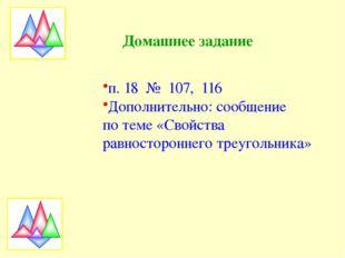 Домашнее задание п. 18 № 107, 116 Дополнительно: сообщение по теме «Свойства