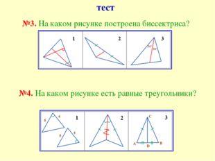 тест №3. На каком рисунке построена биссектриса? №4. На каком рисунке есть ра