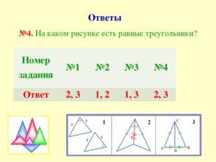 Ответы №4. На каком рисунке есть равные треугольники? Номер задания №1 №2 №3