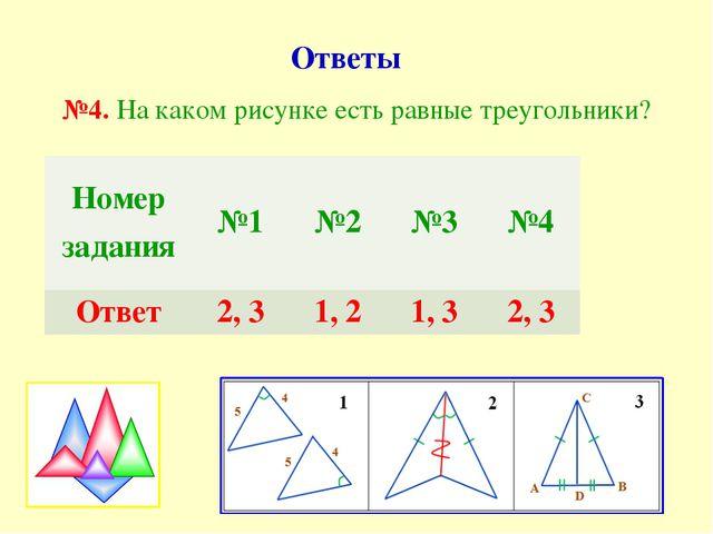 Ответы №4. На каком рисунке есть равные треугольники? Номер задания №1 №2 №3...