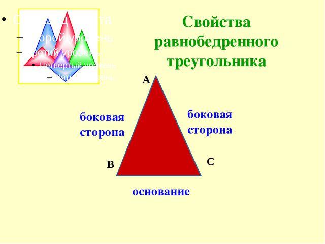 Свойства равнобедренного треугольника основание А В С боковая сторона боковая...