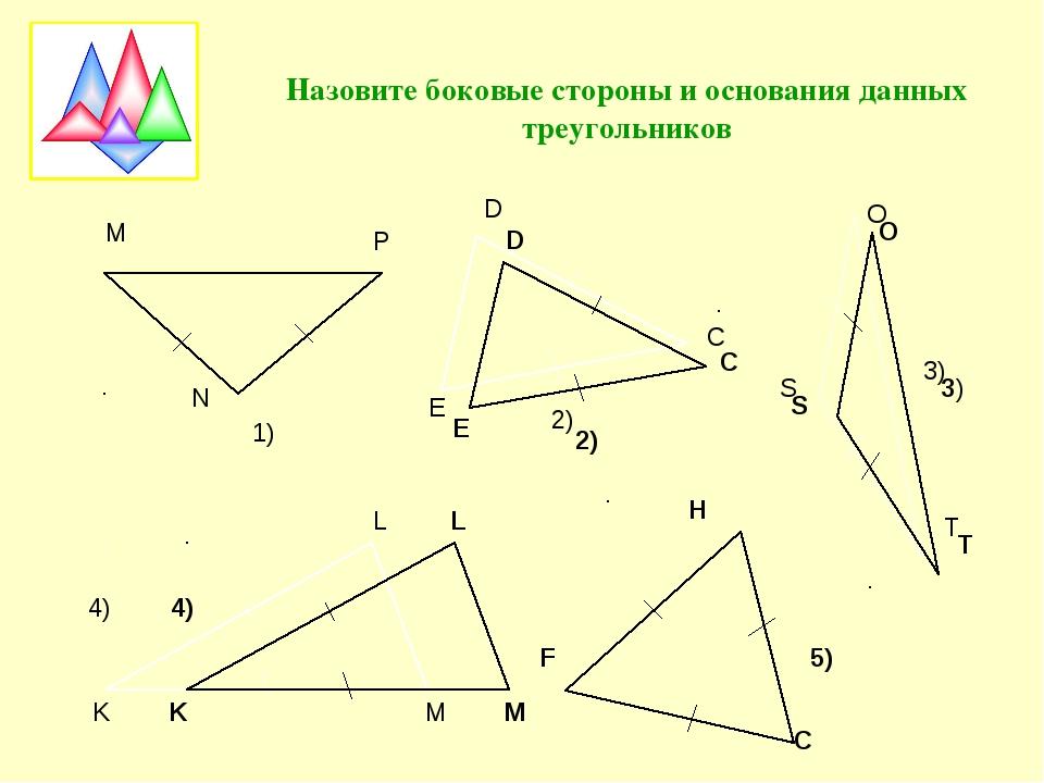 Назовите боковые стороны и основания данных треугольников 1) Р М N D C E 2) O...