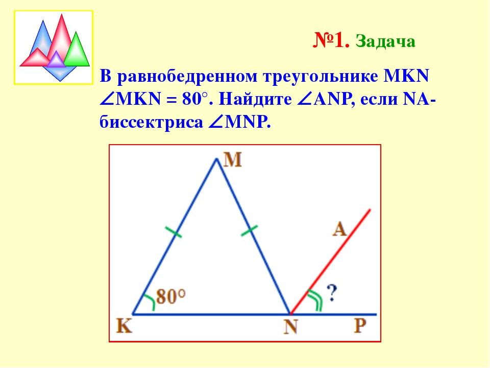 №1. Задача В равнобедренном треугольнике МKN МKN = 80°. Найдите ANP, если...
