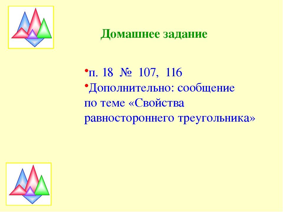 Домашнее задание п. 18 № 107, 116 Дополнительно: сообщение по теме «Свойства...