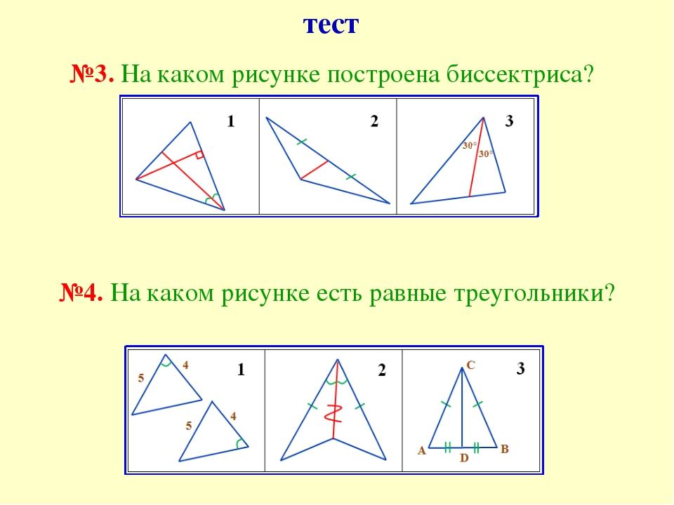 тест №3. На каком рисунке построена биссектриса? №4. На каком рисунке есть ра...