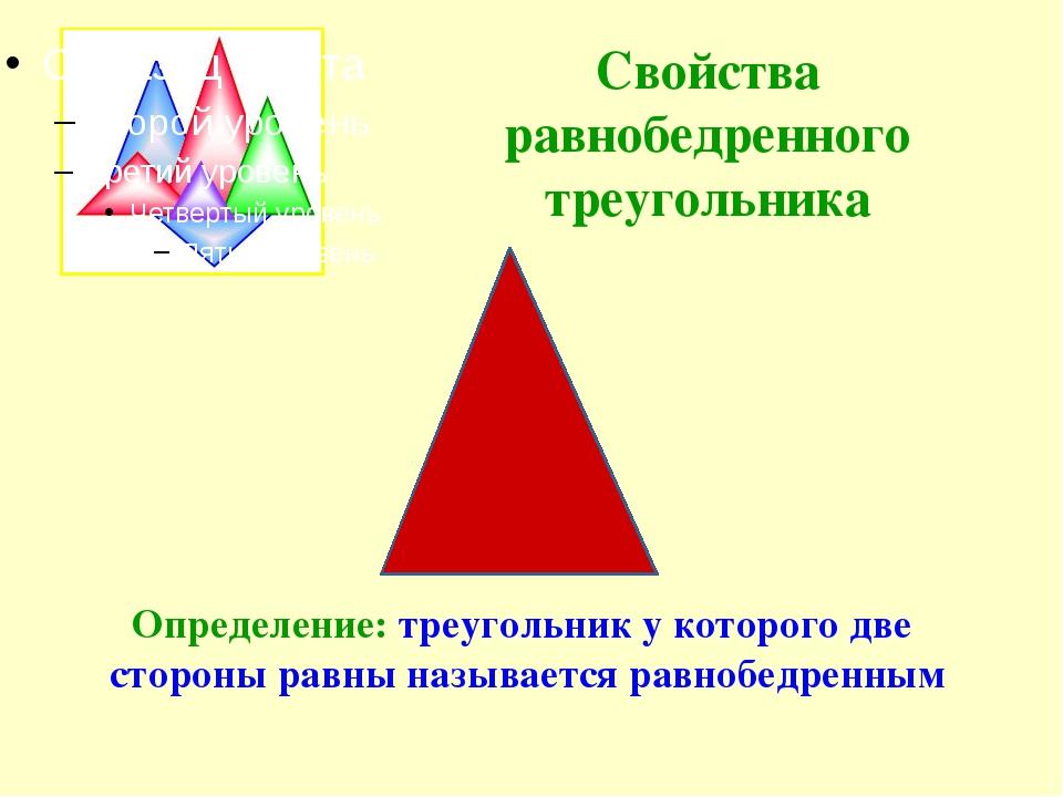Свойства равнобедренного треугольника Определение: треугольник у которого две...