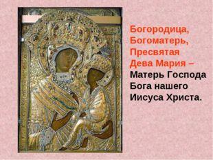 Богородица, Богоматерь, Пресвятая Дева Мария – Матерь Господа Бога нашего Иис