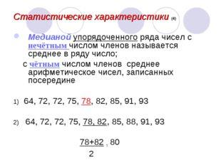 Статистические характеристики (4) Медианой упорядоченного ряда чисел с нечётн