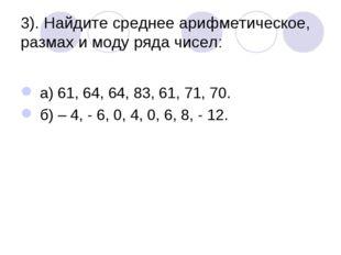 3). Найдите среднее арифметическое, размах и моду ряда чисел: а) 61, 64, 64,