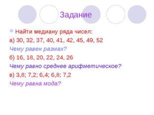 Задание Найти медиану ряда чисел: а) 30, 32, 37, 40, 41, 42, 45, 49, 52 Чему