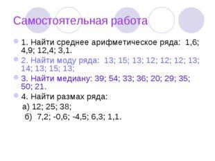 Самостоятельная работа 1. Найти среднее арифметическое ряда: 1,6; 4,9; 12,4;