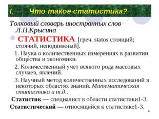 * Что такое статистика? Толковый словарь иностранных слов Л.П.Крысина СТАТИСТ