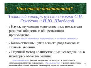 * Толковый словарь русского языка С.И. Ожегова и Н.Ю. Шведовой 1. Наука, изуч