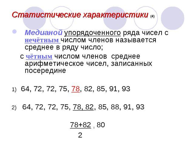Статистические характеристики (4) Медианой упорядоченного ряда чисел с нечётн...
