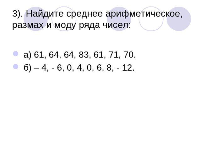 3). Найдите среднее арифметическое, размах и моду ряда чисел: а) 61, 64, 64,...