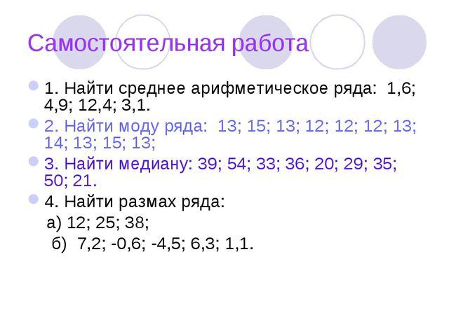 Самостоятельная работа 1. Найти среднее арифметическое ряда: 1,6; 4,9; 12,4;...